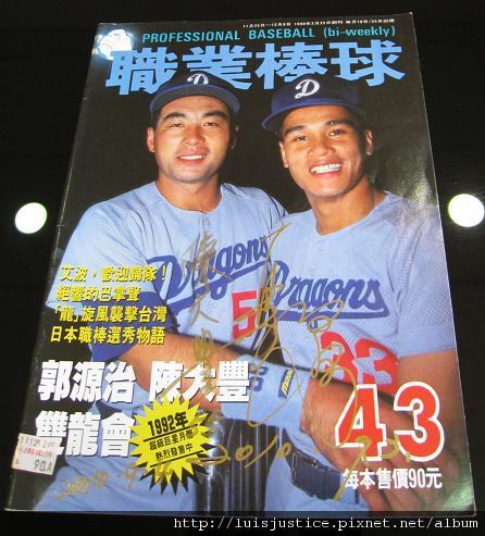 職棒雜誌43期封面.JPG