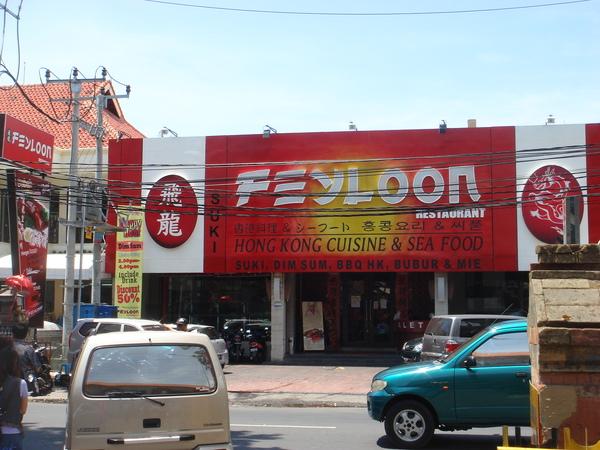 傳說中的飛龍餐廳