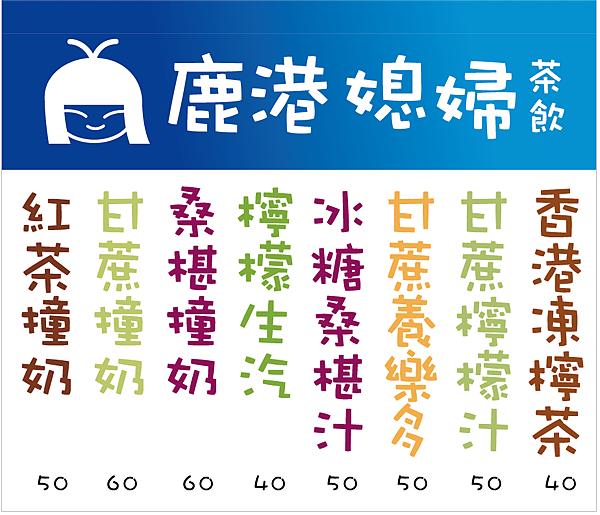 鹿港媳婦茶飲-Menu橫式