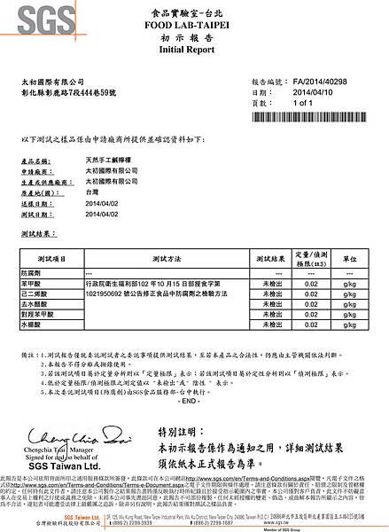 SGS檢驗報告_鹿港媳婦天然手工鹹檸檬