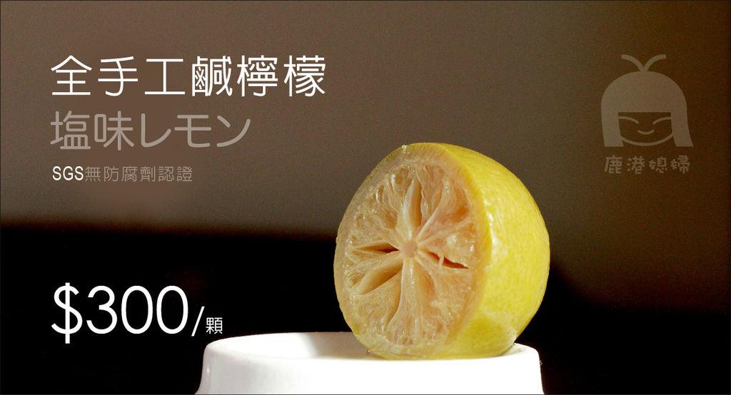 鹿港媳婦-天然手工鹹檸檬