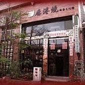 鹿港燒陶藝館.jpg
