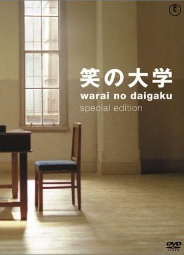 warai no daigaku.jpg