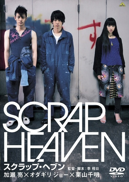 Scrap Heaven.jpg