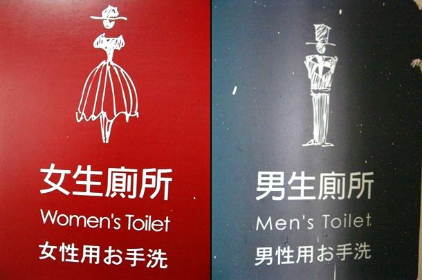 領事館廁所.jpg