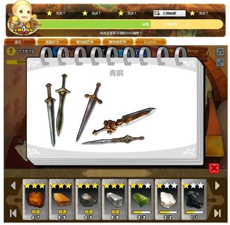 Sword Quest24.jpg