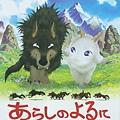 翡翠森林狼與羊1.jpg