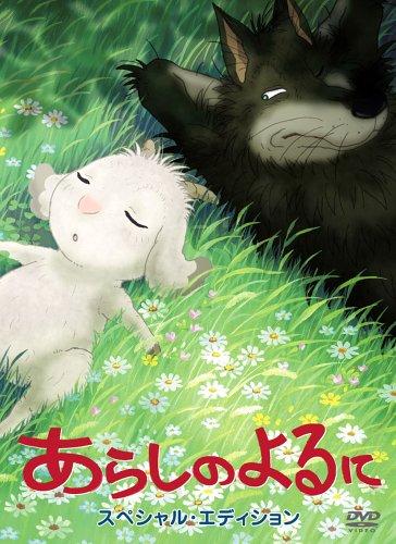 翡翠森林狼與羊2.jpg