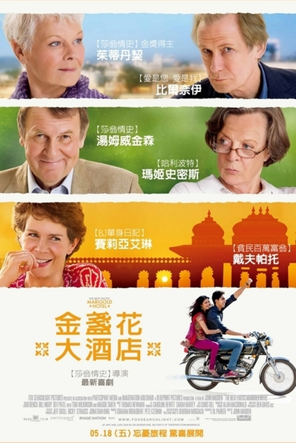 【喜劇】金盞花大酒店線上完整看 The Best Exotic Marigold Hotel