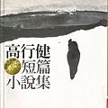 高行健短篇小說集.jpg