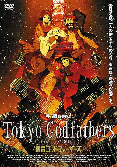 東京教父1