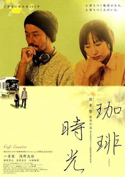 珈琲時光poster.jpg
