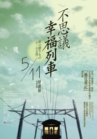 okurimono poster4.JPG