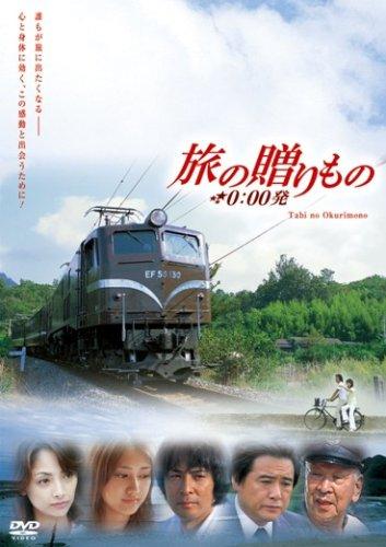 okurimono poster1.jpg