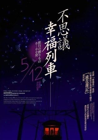okurimono poster3.jpg