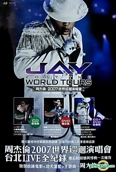 Jay 07 world tour poster2.jpg