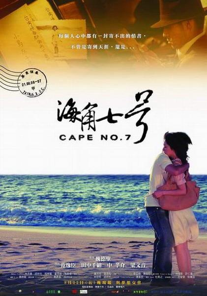 海角七號 poster2.jpg