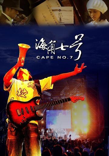 海角七號 poster.JPG