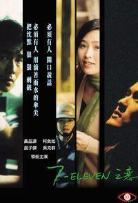 7-11之戀 poster.JPG