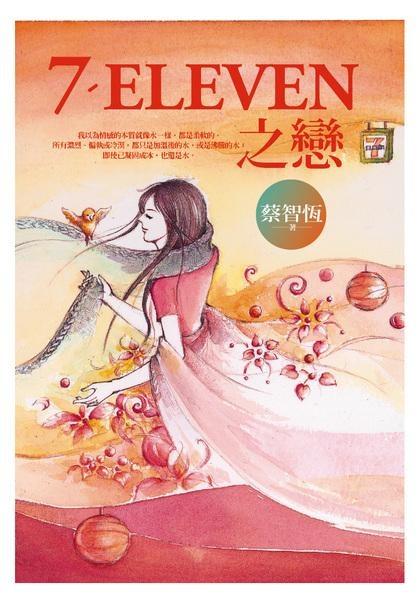 7-11之戀 book.jpg