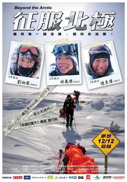 征服北極 poster.jpg