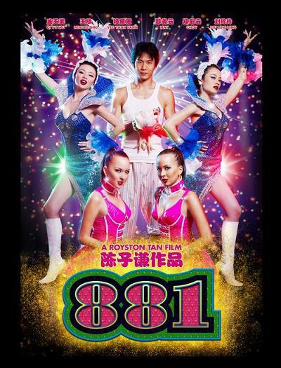 木瓜姐妹 poster.jpg