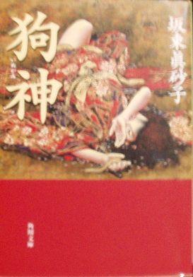 狗神book.jpg