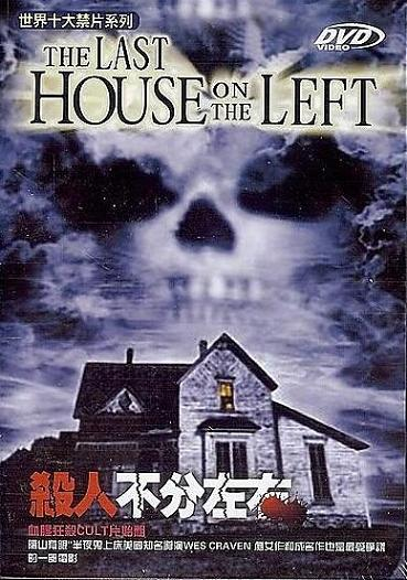 last house on the left poster.jpg