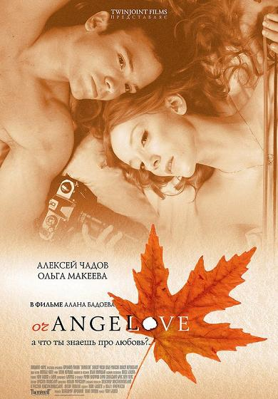 orangelove poster2.jpg