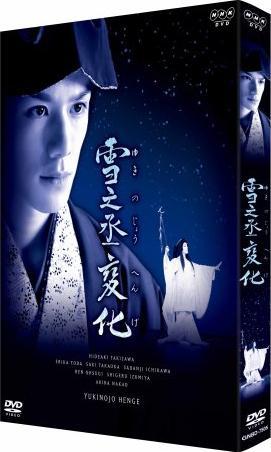 雪之丞變化 poster.jpg