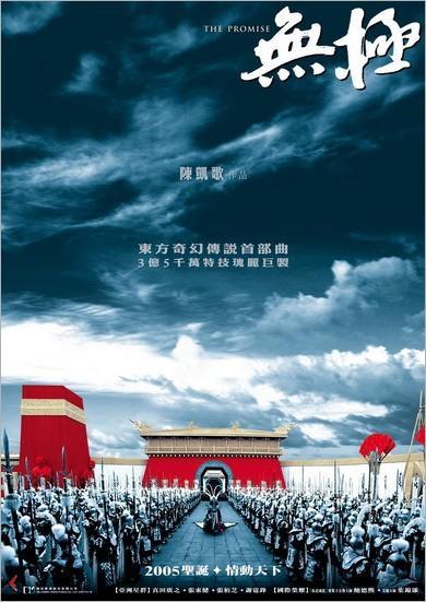 無極poster7.jpg