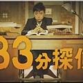 33分偵探7.jpg
