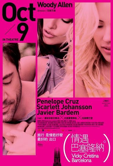 vicky cristina barcelona poster2.jpg