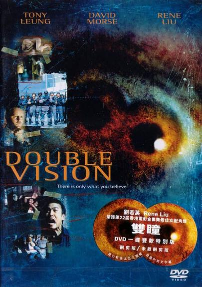 double vision poster.jpg