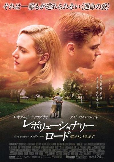 revolutionary road poster5.jpg