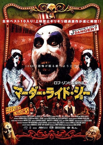 House of 1000 Corpses Poster3.jpg