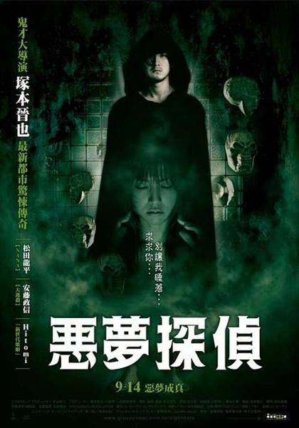 惡夢探偵 poster1.jpg