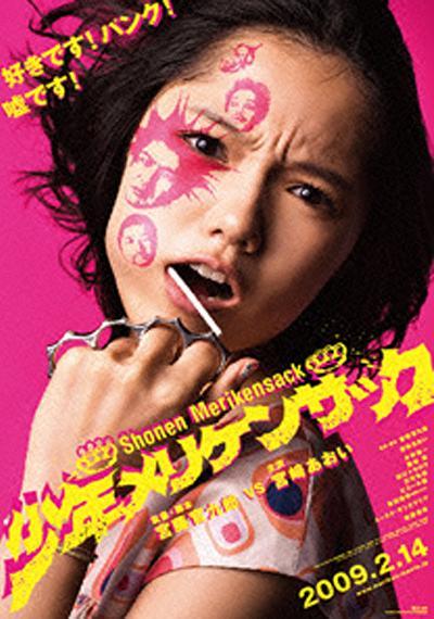 少年手指虎poster1.jpg