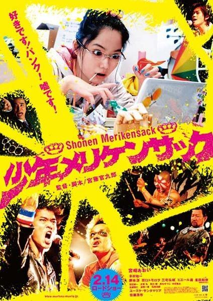 少年手指虎poster2.jpg