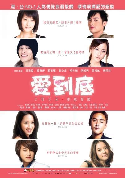 愛到底 poster2.jpg