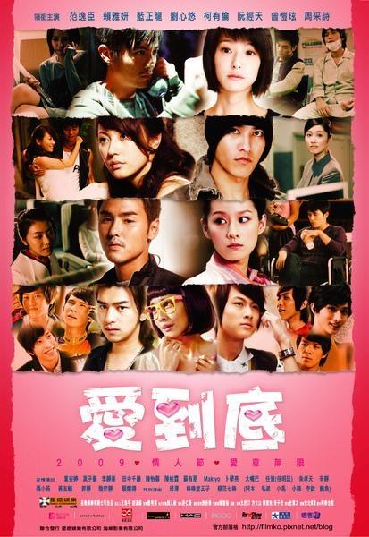 愛到底 poster.jpg