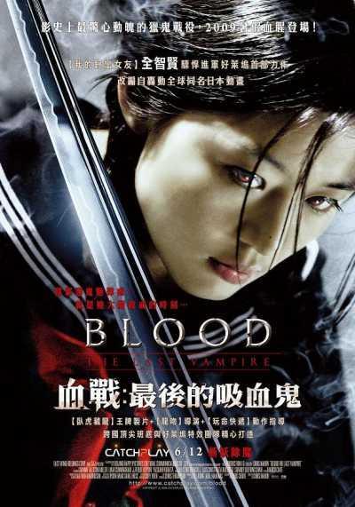 血戰 poster.jpg