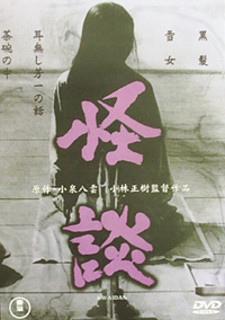 怪談 poster.jpg