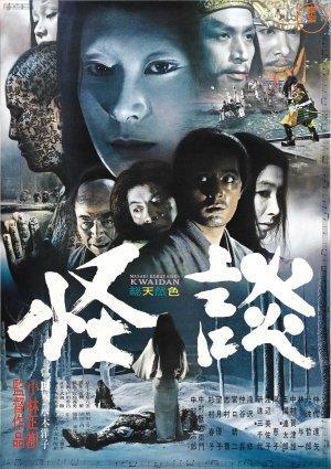怪談 poster7.jpg