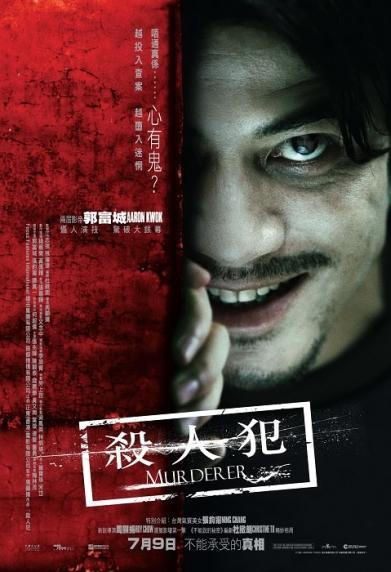 殺人犯 poster2.jpg