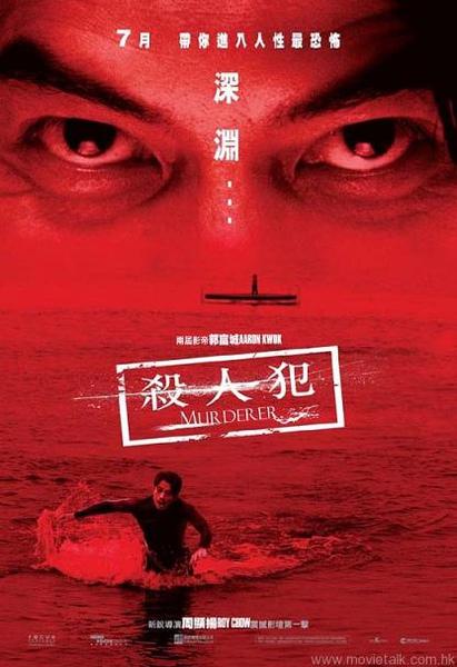 殺人犯 poster1.jpg