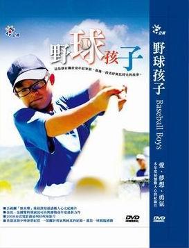 野球孩子 poster2.jpg