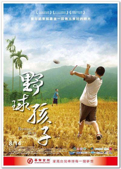 野球孩子 poster1.jpg