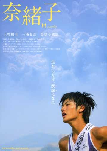 奈緒子 poster2.jpg