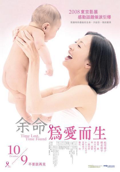 余命 poster.jpg